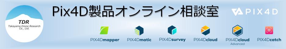 Pix4D製品オンライン相談室